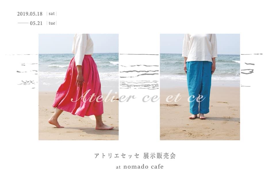 アトリエセッセ 展示販売会 at nomodo cafe