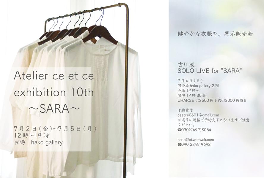 〜SARA〜 健やかな衣服を